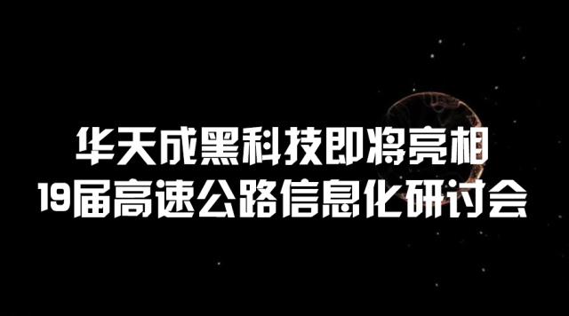 深圳华天成
