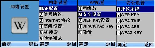 无线手持终端AP参数设置